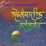 ঈমানদীপ্ত দাস্তান ৪র্থ খন্ড pdf বই ডাউনলোড
