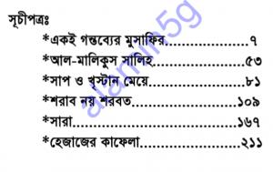 ঈমানদীপ্ত দাস্তান ৭ম খন্ড pdf বই ডাউনলোড