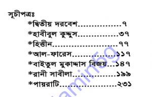 ঈমানদীপ্ত দাস্তান ৮ম খন্ড pdf বই ডাউনলোড
