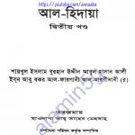 আল হিদায়া ২য় খন্ড pdf বই ডাউনলোড