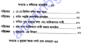 আল হিদায়া ৪র্থ খন্ড pdf বই ডাউনলোড