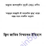 জিন জাতির বিস্ময়কর ইতিহাস pdf বই ডাউনলোড
