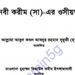 নবী করীম সাঃ এর ওসীয়ত pdf বই ডাউনলোড