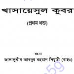 খাসায়েসুল কুবরা ১ম খন্ড pdf বই ডাউনলোড