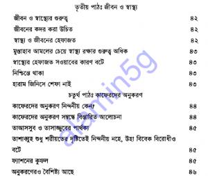 ইছলাহুল মুসলিমীন pdf বই ডাউনলোড