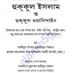 হুকূকুল ইসলাম ও হুকূকুল ওয়ালিদাইন pdf বই ডাউনলোড