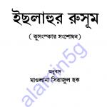 ইছলাহুর রুসূম বা কুসংস্কার সংশোধণ pdf বই ডাউনলোড