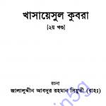 খাসায়েসুল কুবরা ২য় খন্ড pdf বই ডাউনলোড