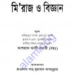 মিরাজ ও বিজ্ঞান pdf বই ডাউনলোড