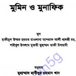 মুমিন ও মুনাফিক pdf বই ডাউনলোড