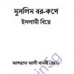 মুসলিম বর কণে ইসলামী বিয়ে pdf বই ডাউনলোড