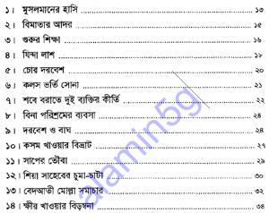 মুসলমানের হাসি pdf বই ডাউনলোড