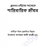 কুরআন হাদীসের আলোকে পারিবারিক জীবন pdf বই ডাউনলোড