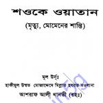 মৃত্যু মুমিনের শান্তি pdf বই ডাউনলোড