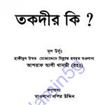 তাকদীর কি pdf বই ডাউনলোড