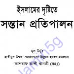 ইসলামের দৃষ্টিতে সন্তান প্রতিপালন pdf বই ডাউনলোড