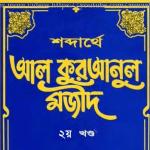 শব্দার্থে কুরআনুল মাজীদ ২য় খন্ড pdf বই ডাউনলোড