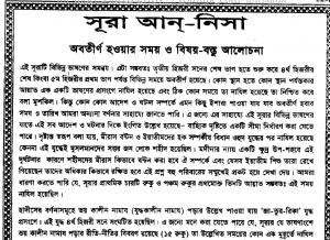 শব্দার্থে আল কুরআনুল মাজীদ ২য় খন্ড pdf বই ডাউনলোড