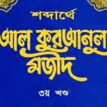 শব্দার্থে কুরআনুল মাজীদ ৩য় খন্ড pdf বই ডাউনলোড