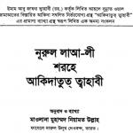 আকিদাতুত তাহাবী pdf বই ডাউনলোড
