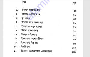 ইসলাম ও আধুনিকতা pdf বই ডাউনলোড