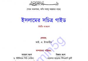 ইসলামের সচিত্র গাইড pdf বই ডাউনলোড