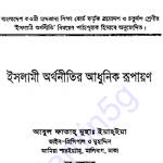 ইসলামী অর্থনীতির আধুনিক রূপায়ণ pdf বই ডাউনলোড