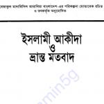 ইসলামী আকীদা ও ভ্রান্ত মতবাদ pdf বই ডাউনলোড