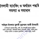 ইসলামী ব্যাংকিং ও অর্থায়ন পদ্ধতি pdf বই ডাউনলোড