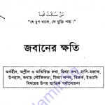 জবানের ক্ষতি pdf বই ডাউনলোড