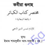 কবিরা গুনাহ pdf বই ডাউনলোড