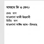 মাযহাব কি ও কেন pdf বই ডাউনলোড