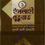 ইসলাহী খুতুবাত ১ম খন্ড pdf বই ডাউনলোড