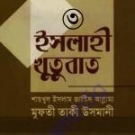 ইসলাহী খুতুবাত ৩য় খন্ড pdf বই ডাউনলোড