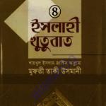 ইসলাহী খুতুবাত ৪র্থ খন্ড pdf বই ডাউনলোড