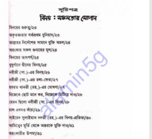 ইসলাহী খুতুবাত ৫ম খন্ড pdf বই ডাউনলোড