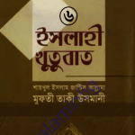 ইসলাহী খুতুবাত ৬ষ্ঠ খন্ড pdf বই ডাউনলোড