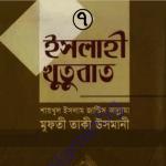 ইসলাহী খুতুবাত ৭ম খন্ড pdf বই ডাউনলোড