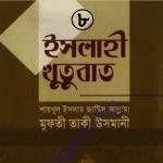 ইসলাহী খুতুবাত ৮ম খন্ড pdf বই ডাউনলোড