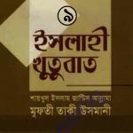 ইসলাহী খুতুবাত ৯ম খন্ড pdf বই ডাউনলোড