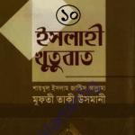 ইসলাহী খুতুবাত ১০ম খন্ড pdf বই ডাউনলোড
