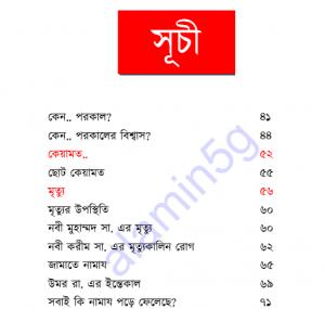 পরকাল pdf বই ডাউনলোড