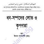 ধন সম্পদের লোভ ও কৃপণতা pdf বই ডাউনলোড