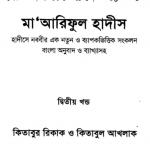 মারেফুল হাদীস ২য় খন্ড pdf বই ডাউনলোড
