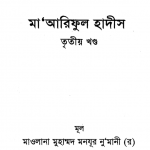 মারেফুল হাদীস ৩য় খন্ড pdf বই ডাউনলোড