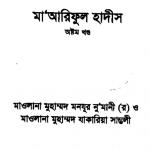 মারেফুল হাদীস ৮ম খন্ড pdf বই ডাউনলোড