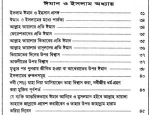 আলফিয়াতুল হাদীস pdf বই ডাউনলোড