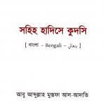 হাদীসে কুদসী pdf বই ডাউনলোড