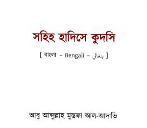 হাদিসে কুদসি pdf বই ডাউনলোড