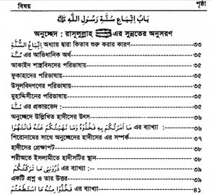 দরসে ইবনে মাজাহ pdf বই ডাউনলোড